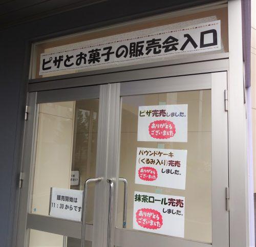29.6.2ピザとお菓子のプチ販売会④修正