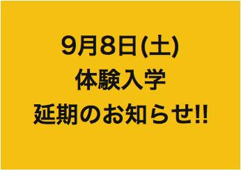 9月8日(土) 体験入学 延期のお知らせ!!